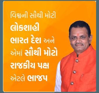 BJPbanner