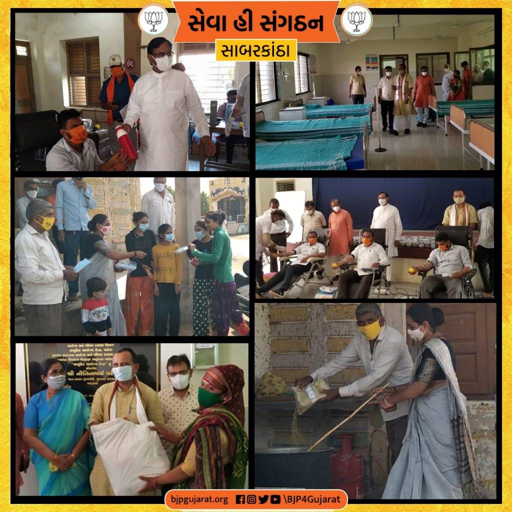 સાબરકાંઠામાં 'સેવા હી સંગઠન'ના મંત્ર સાથે જનસેવા કરતા ભારતીય જનતા પાર્ટીના કાર્યકર્તાઓ...
