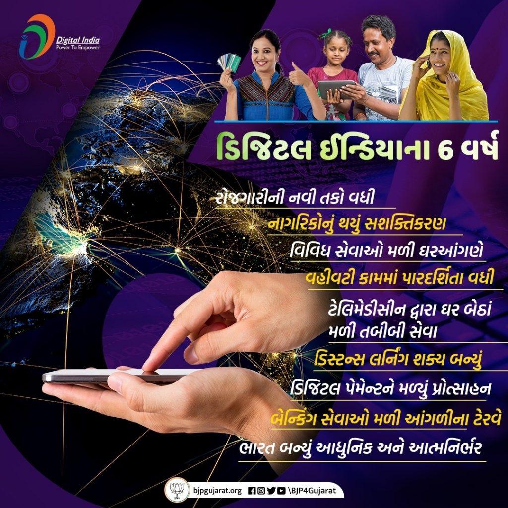 ડિજિટલ ઇન્ડિયાએ ભારતમાં સર્જી ડિજિટલ ક્રાંતિ. છેલ્લા 6 વર્ષમાં નાગરિકોની સુવિધાઓમાં થઈ રહ્યો છે ઉત્તરોત્તર વધારો