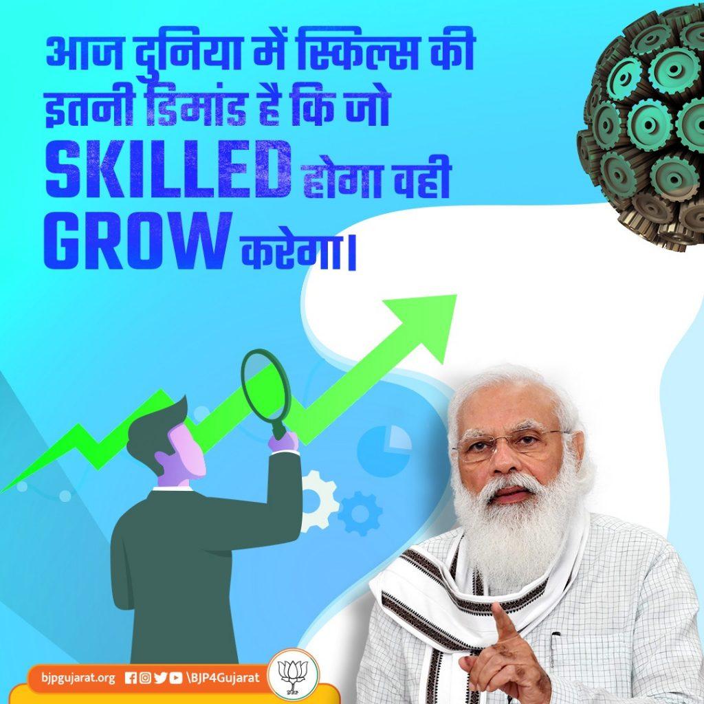 आज दुनिया में स्किल्स की इतनी डिमांड है कि जो Skilled होगा वही Grow करेगा।  - प्रधानमंत्री श्री Narendra Modi  जी