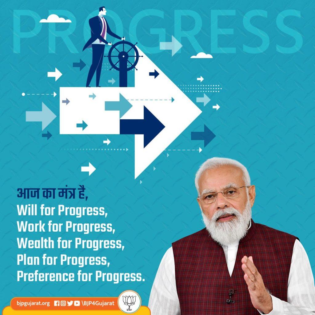 आज का मंत्र है,  Will for Progress,  Work for Progress, Wealth for Progress, Plan for Progress, Preference for Progress. - प्रधानमंत्री श्री नरेन्द्र मोदी जी